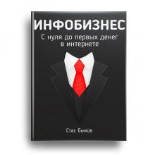 Инфобизнес с нуля (электронная книга + макеты и доп. материалы)