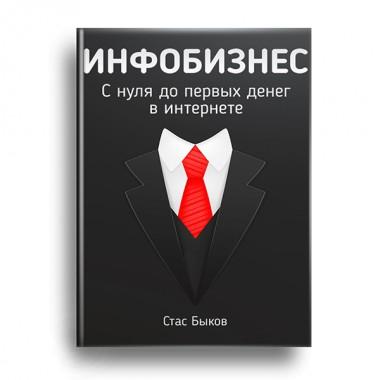 Электронная книга  по созданию своего инфобизнеса. C нуля до первых денег в интернете  + доп. материал