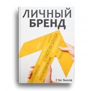 Личный бренд с нуля (электронная книга + макеты и доп. материалы)