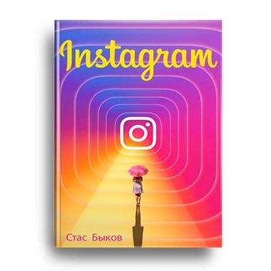 Электронная книга  по продвижение в Instagram  + доп. материал