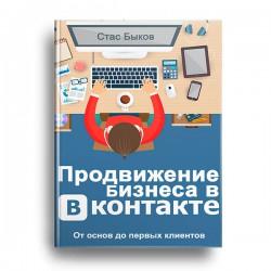 Продвижение бизнеса в ВКонтакте (электронная книга + макеты и доп. материалы)
