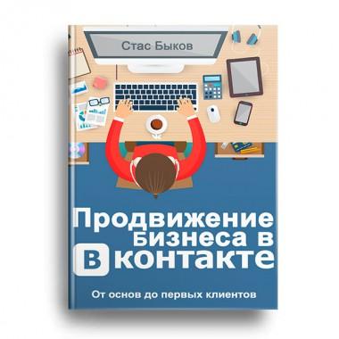 Электронная книга по продвижению бизнеса в ВКонтакте. Пошаговая инструкция для поиска клиентов + доп. материал
