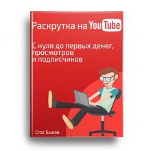 Раскрутка и заработок на YouTube (электронная книга + макеты и доп. материалы)