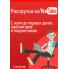 Электронная книга  по раскрутке и заработку на YouTube. C нуля до первых денег, просмотров и подписчиков  + доп. материал