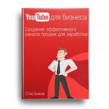 YouTube для бизнеса  (электронная книга + макеты и доп. материалы)