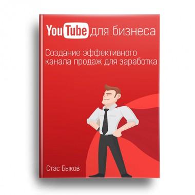 Электронная книга  по применению YouTube для бизнеса. Создание канала продаж для заработка  + доп. материал